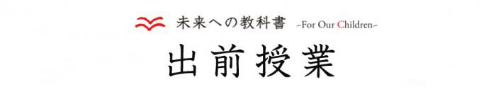 demaejugyou-700x172